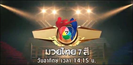 มวยไทย7สีอาทิตย์นี้