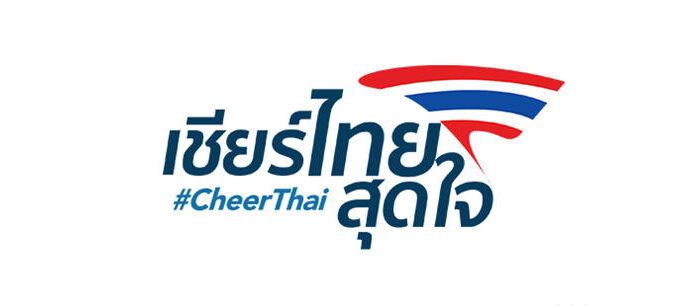 เชียร์ทีมชาติไทย