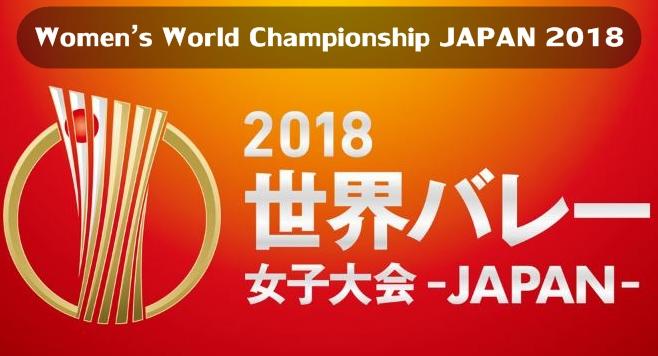 วอลเลย์บอลหญิงชิงแชมป์โลก 2018