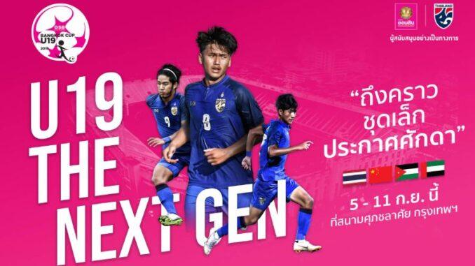 ดูบอล U19 ไทย