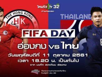 ดูบอลไทย ฮ่องกง สดวันนี้