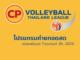 ซีพี วอลเลย์บอล ไทยแลนด์ ลีก 2018-19