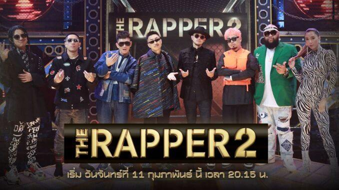 The Rapper 2 ล่าสุด