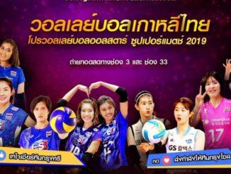 ไทย เกาหลีใต้ วอลเลย์บอล ออลสตาร์ ซูเปอร์แมตช์ 2019