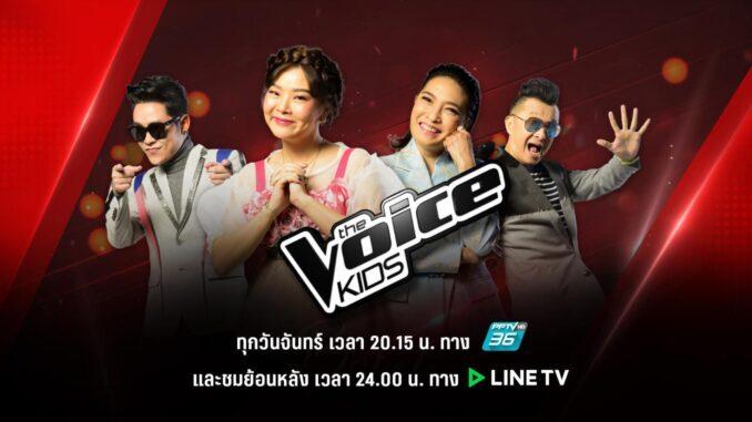 The Voice Kids 2019 EP เดอะวอยวซ์คิดส์ ย้อนหลัง ล่าสุด