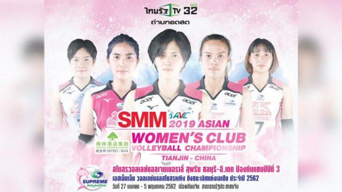 ถ่ายทอดสดวอลเลย์บอล สโมสรหญิงชิงแชมป์เอเชีย 2019