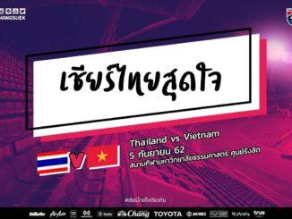ถ่ายทอดสด ไทย เวียดนาม ลิงค์ดูฟุตบอลโลกรอบคัดเลือก