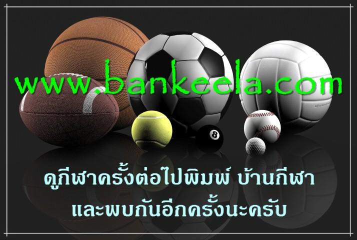 บ้านกีฬา ดูกีฬาสด ทีมชาติไทย