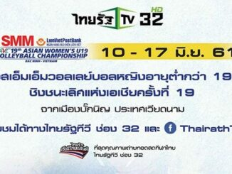 วอลเลย์บอลหญิง U19 ชิงแชมป์เอเชีย