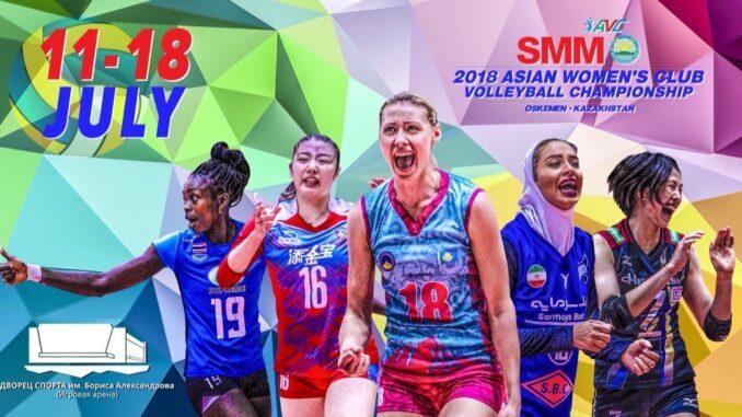 วอลเลย์บอลสโมสรชิงแชมป์เอเชีย 2018