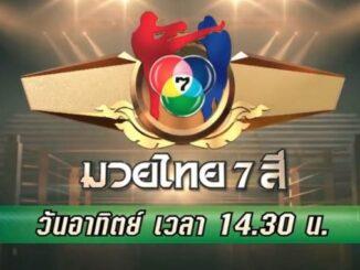 ดูถ่ายทอดสด มวยไทย 7 สี วิจารณ์มวยล่าสุดวันนี้