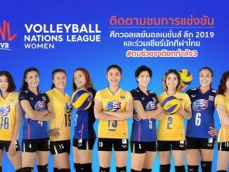 วอลเลย์บอล เนชั่นส์ ลีก 22019 ถ่ายทอดสด วอลเลย์บอลหญิงไทยวันนี้
