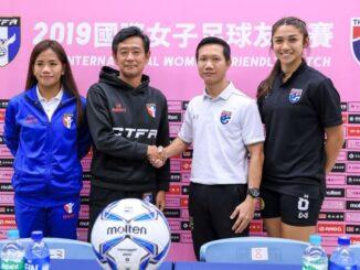 ถ่ายทอดสดฟุตบอลหญิงไทย ไต้หวัน