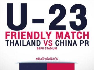ไทย จีน ถ่ายทอดสดฟุตบอล U23
