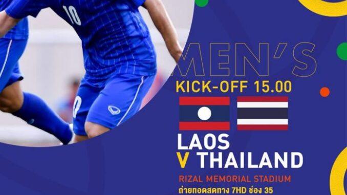 ถ่ายทอดสดฟุตบอลไทย ลาว ซีเกมส์ 2019