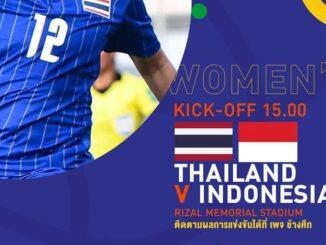 ดูบอลหญิงสด ซีเกมส์ ไทย อินโดนีเซีย